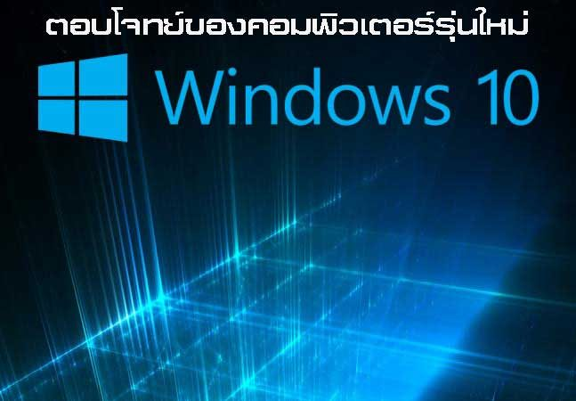 windows-10__